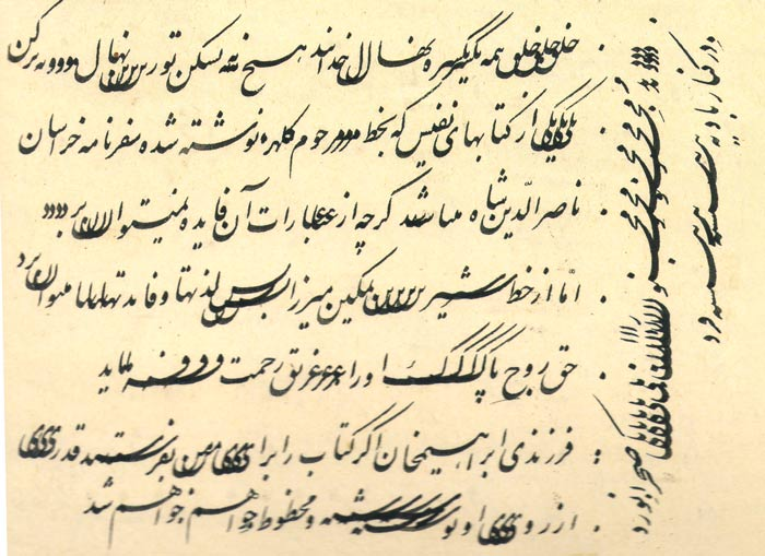 سیاه مشقی از مرحوم عمادالکتاب در وصف کتاب سفرنامه خراسان
