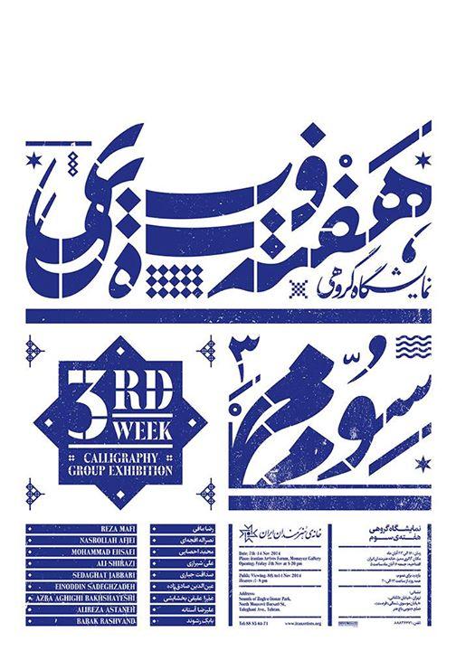 پوستر نمایشگاه گروهی هفته ی سوم - اثر امید نعم الحبیب