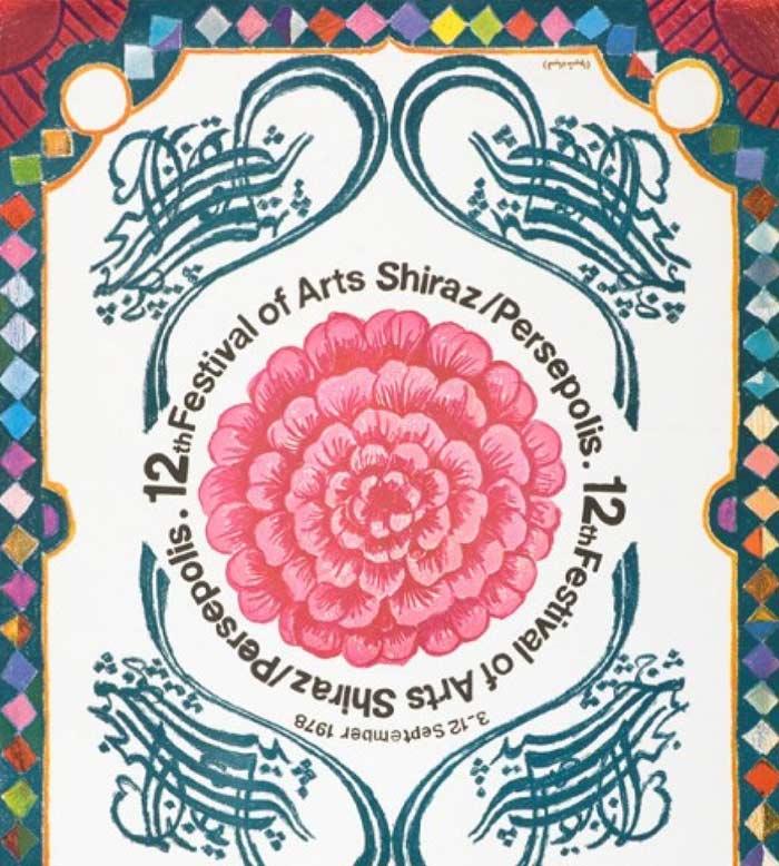 بخشی از پوستر جشن هنر شیراز اثر قباد شیوا