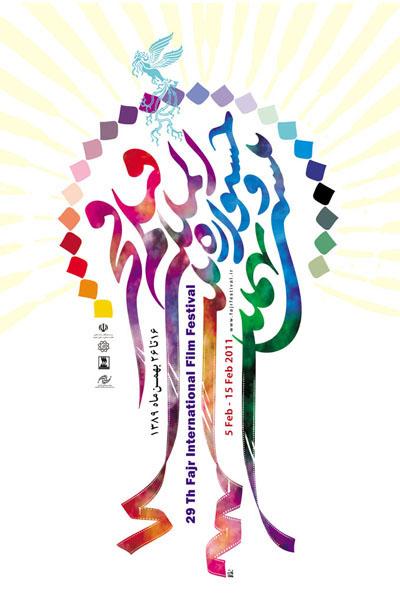 پوستر 29 جشنواره فیلم فجر اثر مسعود نجابتی