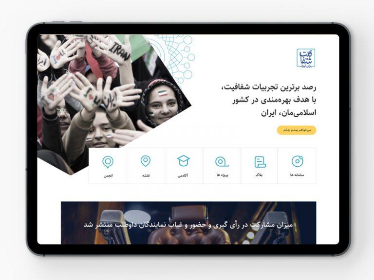 وبسایت شفافیت برای ایران