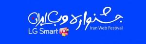 لوگوی فعلی جشنواره وب ایران