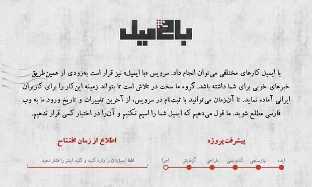 بامیل - طراح وب : سالار کابلی :: طراح لوگو : آرش اصغری