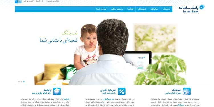 صفحه اول سایت بانک سامان