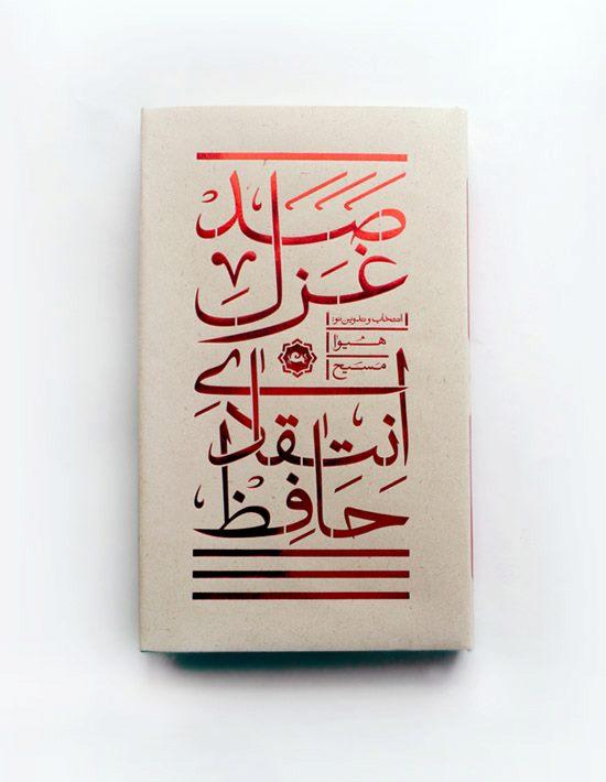 صد غزل انتقادی از حافظ - اثر امید نعم الحبیب